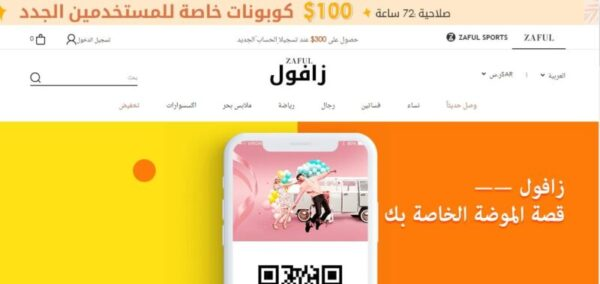موقع Zaful